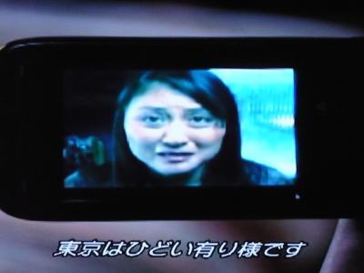 DOTD:東京