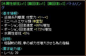 0516_W薬回復
