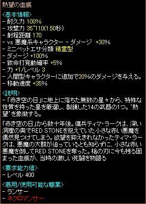 0601_武器性能
