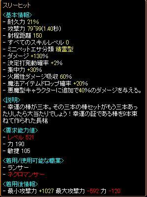 0604_すりーひっと