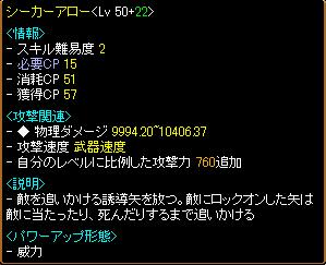 0610_シーカー