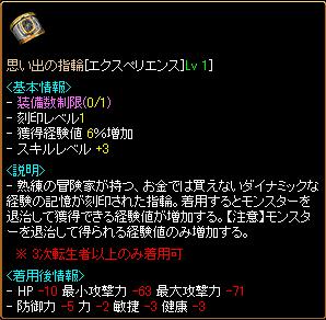0730_ゆびわ