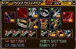 0823_装備