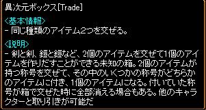 0809_異次元BOX