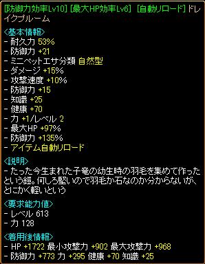 0828_ドレイク自作