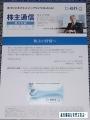 東洋ビジネスエンジニアリング クオカード 201409
