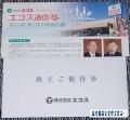 エコス 優待券 201408