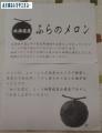 日本エスリード メロン02 201403
