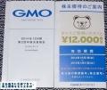 GMOインターネット 優待案内 201406
