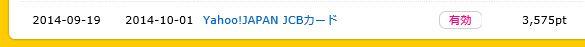 ハピタス Yahooカード 201410
