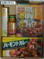 ハウス食品 優待01 201409
