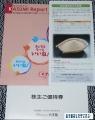 カスミ 優待券 201408