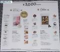 健康コーポ 案内04 201409
