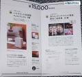 健康コーポ 案内12 201409