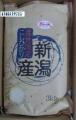 前澤化成 お米3kg 201409