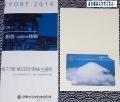 日本プラスト クオカード 201409