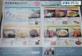 大日本コンサルタント カタログ 201406