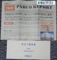 パルコ シネマ招待券 201408