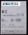 パルコ 映画 蜩ノ記 201410