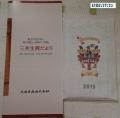 三共生興 DAKS手帳01 201409