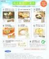 八洲電機 カタログ 201409