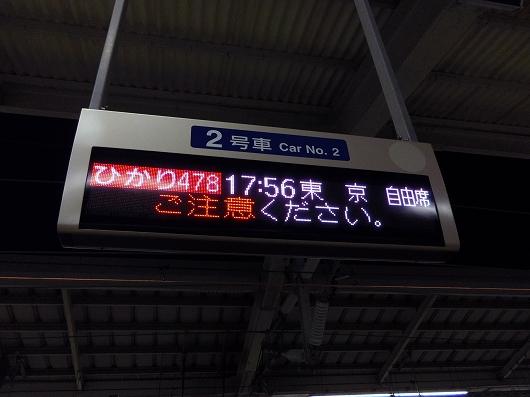 ひかり列車表示20121231