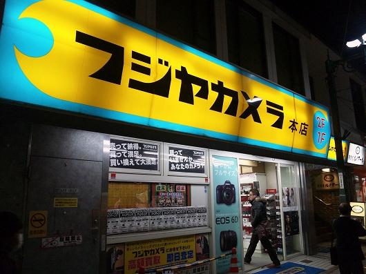 フジヤカメラ・本店20130109