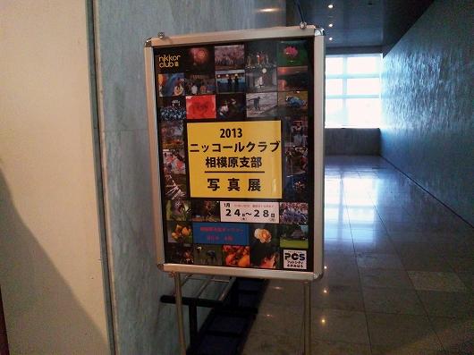 ニッコールクラブ相模原支部写真展1-20130127