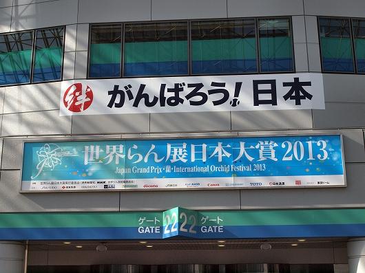 世界らん展20130216
