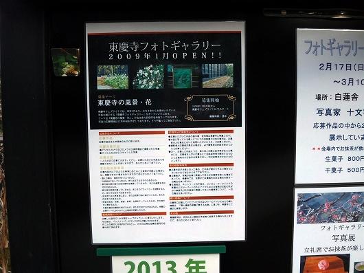 東慶寺フォトギャラリー案内20130223