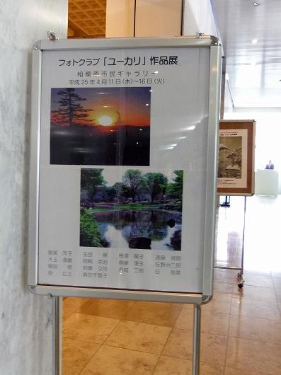 ユーカリ作品展2-20130414