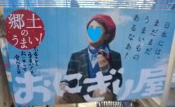 onigiriya0422 (250x154)