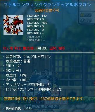MapleStorySS20130218161335.jpg