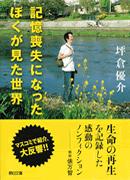 book-kiokusoushitsu.png