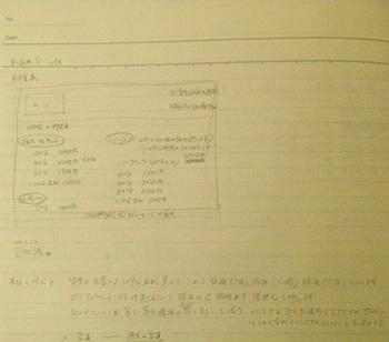 hpsakusei02.jpg