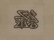 note-cho-2kirie1.jpg