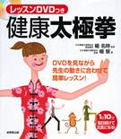 note-cho-taijiquen1.jpg