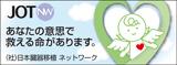(社)日本臓器移植ネットワーク