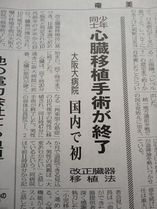 isyoku.jpg