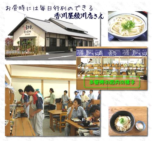 香川屋の紹介
