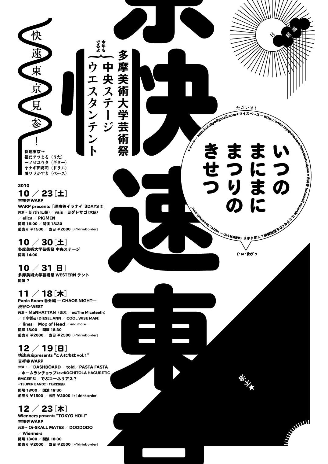 2010_芸祭_FIN+