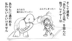 ああ、この亀は「巨大亀」ってことにしよう ファルカウのアレ