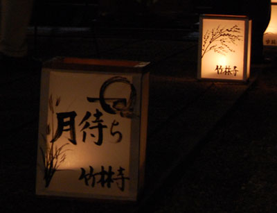 竹林寺月待ち会