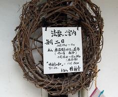 竹林寺の和