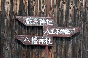 14.10.12神社