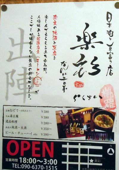14.10.15楽彩