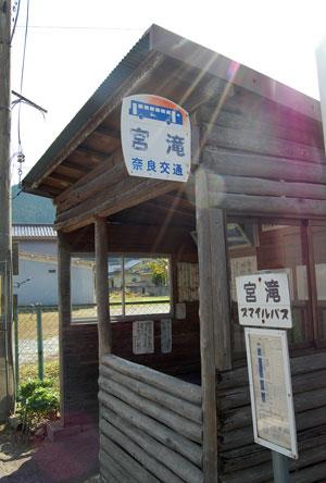 14.10.28宮滝バス停