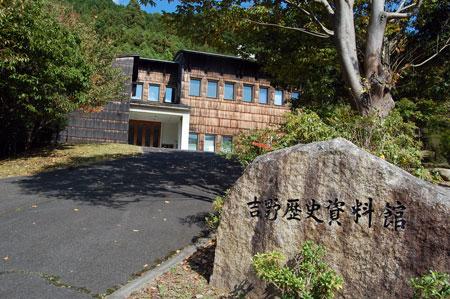 14.10.28吉野歴史資料館