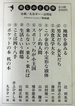 14.11.9楽しみと冒険