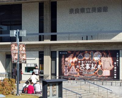 14.11.22大古事記展